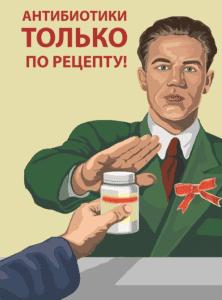 Антибиотики принимать самостоятельно опасно