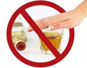 не употреблять алкогольные напитки