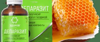 Эликсир Депаразит