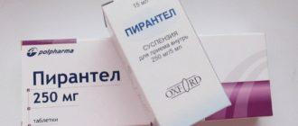 препарат Пирантел